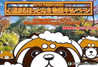 フジモト冬物語2018.jpg